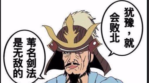 Sekiro 只狼: 最终BOSS苇名一心 卑鄙的外乡人之拜年剑法 手残党轻松过