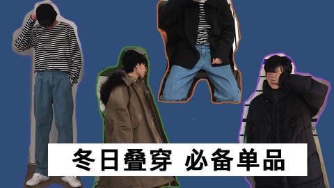 冬季日常叠穿穿搭分享/日韩ins/草系男