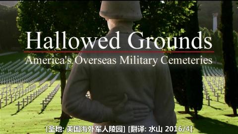 PBS 美国海外军人陵园(2009)水山汉化