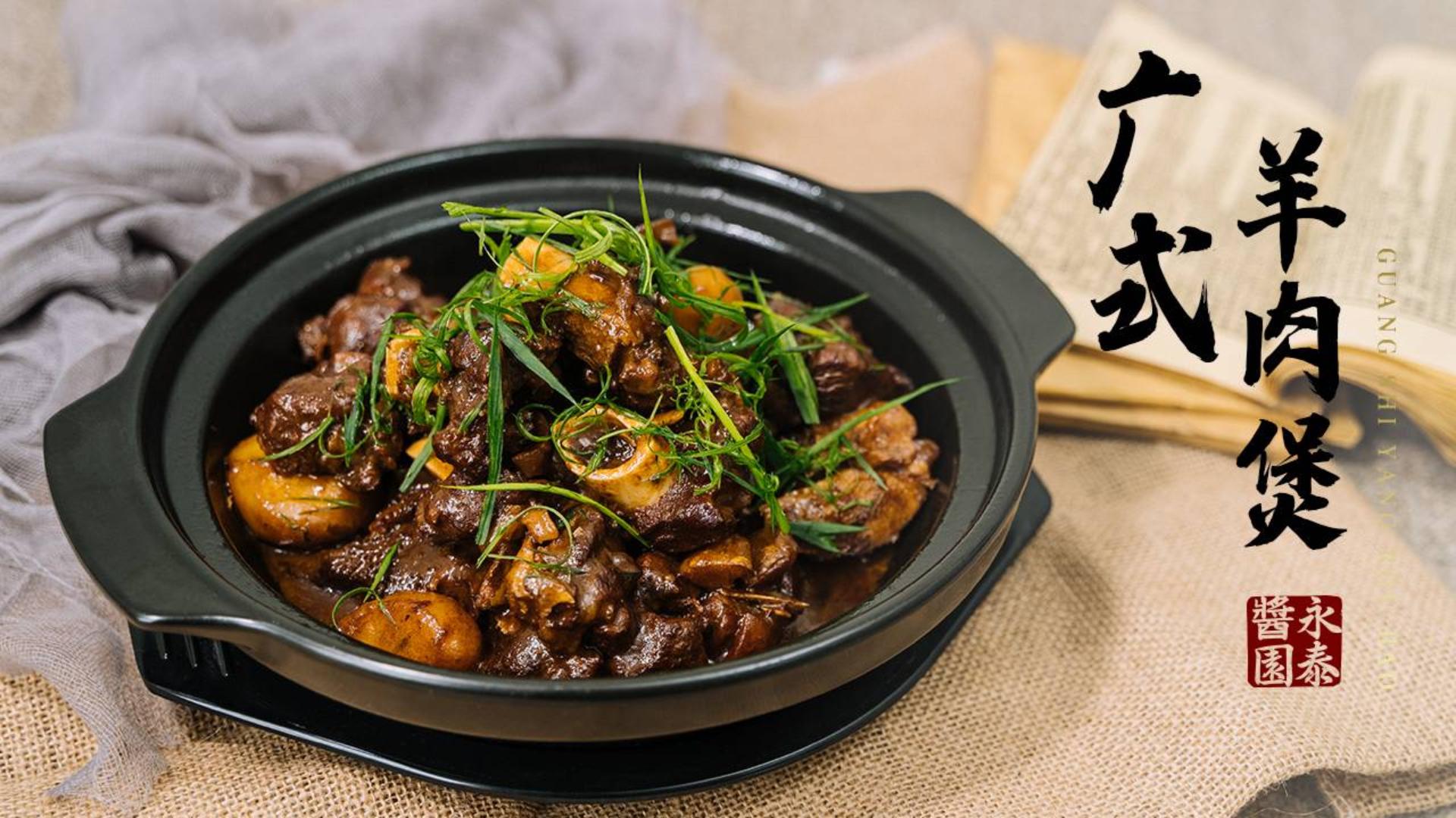 【广式羊肉煲】冬日的羊肉最鲜美,用最正宗的广式羊肉做法教你处理羊肉!