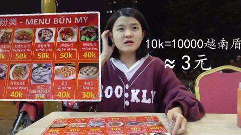 越南中国餐馆,小笼包,饺子火爆到不行,还有抖音10秒免单