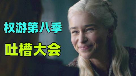【九筒】权力的游戏第八季吐槽大会