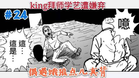 """【一拳超人】原作24:king拜师学艺遭""""嫌弃"""",偶遇饿狼,点儿真背!"""