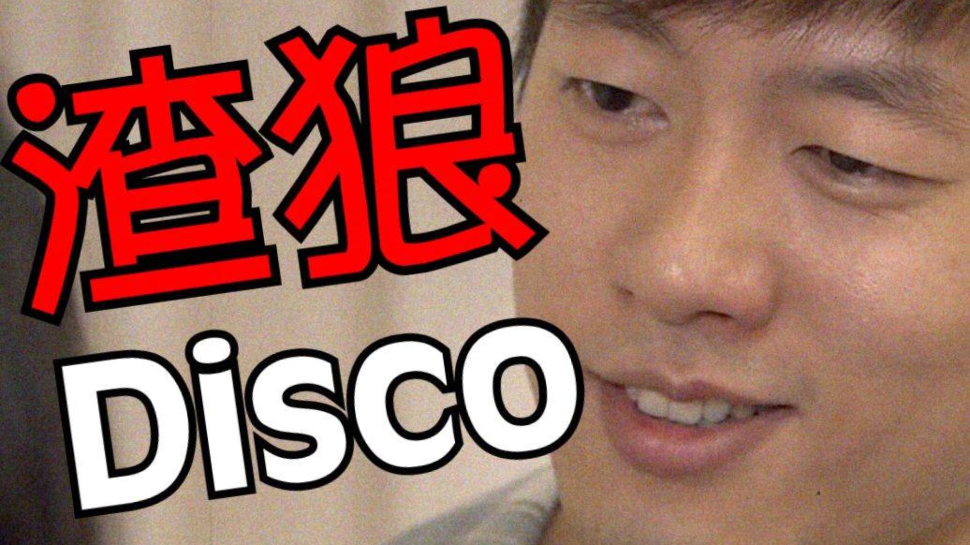【洪世贤】渣狼disco-一个渣男的心路历程