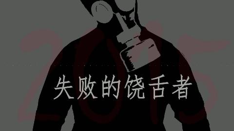 幼稚园杀手合集—01