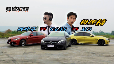 "BB""A""谁更快?我有标准答案!赛道试驾M3、AMG C63s、Giulia QV"