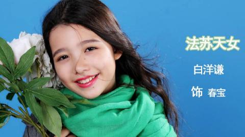 今天是法苏天女白洋谦的生日   2007-2019   生日快乐!