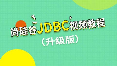 尚硅谷_JDBC视频教程(升级版)