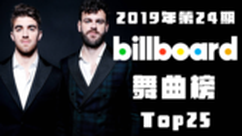 「 Billboard舞曲榜 」2019年第24期