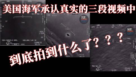 """解读:美国海军承认真实的三段""""UFO视频""""中,到底拍到了什么?"""
