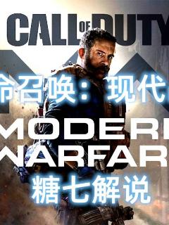 使命召唤16:现代战争 剧情模式