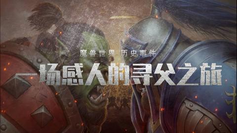 魔兽世界:经典历史事件,一场感人的寻父之旅!