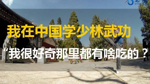 我在中国学少林武功,网友:好奇那里都有啥吃的