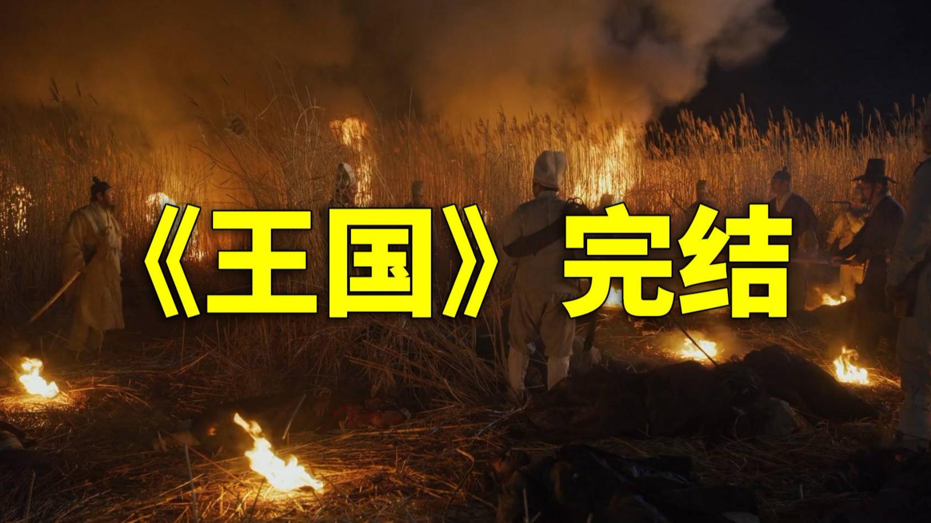 【阿斗】韩国丧尸大军来袭,城中百姓制作防御工事《王国》5-6集大结局