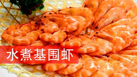 《水煮基围虾》煮熟就开吃的家常菜
