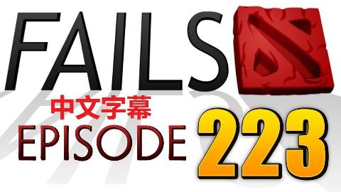 【中字】DOTA2一周傻缺集锦(fails of the week)Vol.223