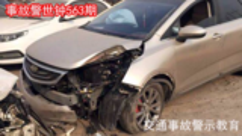 事故警世钟563期:观看交通事故警示视频,提高驾驶技巧,减少车祸发生