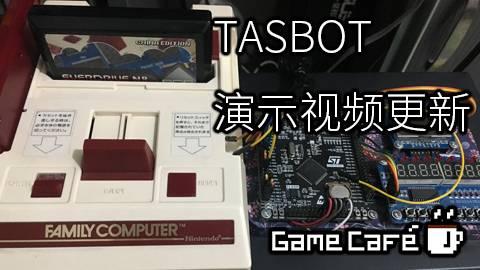 【游戏咖啡馆】自动玩游戏!红白机TASBOT演示视频更新