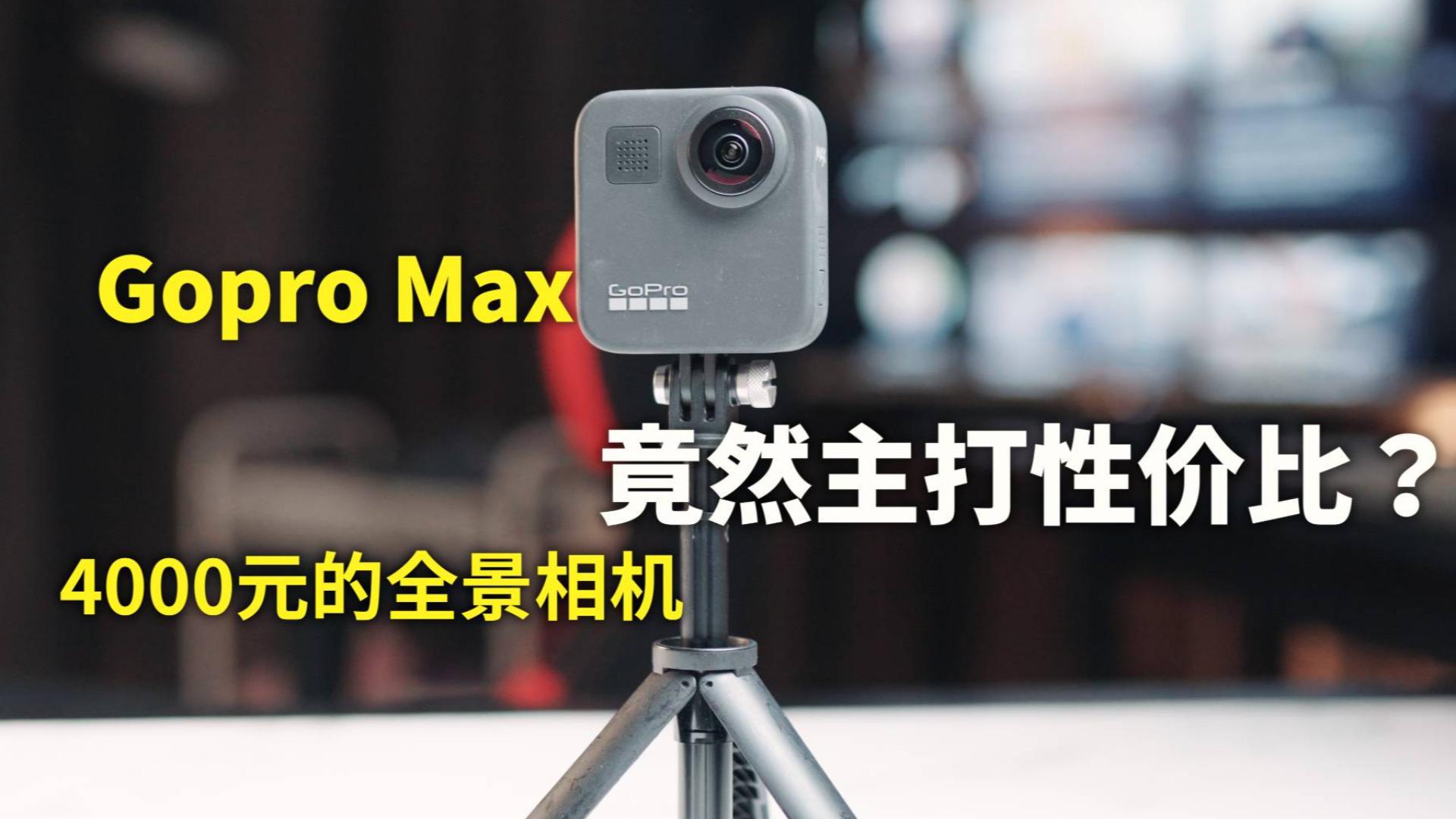 【乃】Gopro MAX测评完,我总结了四大缺陷