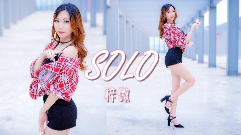【梓微】SOLO-成熟大姐姐