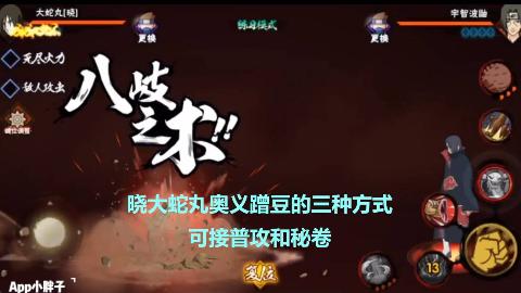 火影忍者手游:晓袍大蛇丸三种奥义蹭豆方式,可接普攻和秘卷!