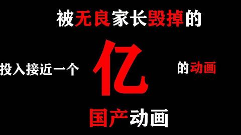 【A等生】中国史上投资最大的国产动画