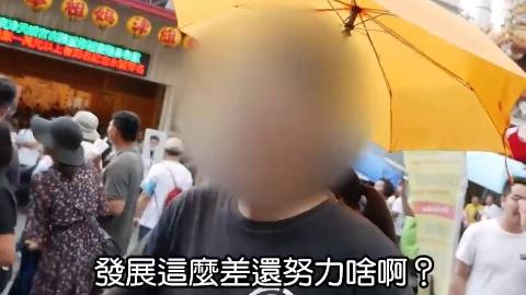 台湾街访大陆青年被吐槽:你二十多年这么差还努力啥呀!