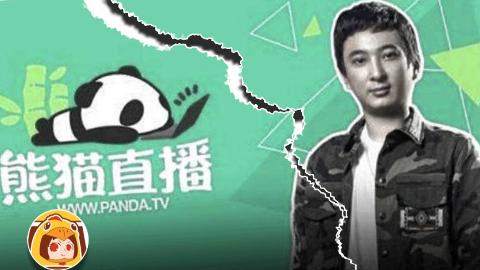 """瞬间死亡!拼命奔跑却倒在""""毒圈""""外的熊猫直播丨直播平台兴衰史3"""