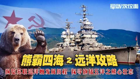【军武次位面】熊霸四海之远洋攻略:纵览苏联巡洋舰发展历程,探寻旗插五洋之熊心壮志