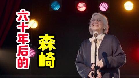 【12周年庆祝福视频】60年后 你还会来A站听我唱歌吗