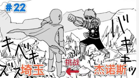 【一拳超人】原作22:杰诺斯挑战埼玉,忽悠老师跳槽,反被影响!