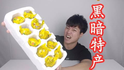 试吃黑暗特产一毛鸡蛋,先吃完小鸡再喝汤汁,解渴啊