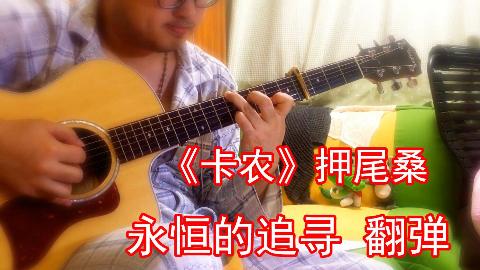 《卡农》押尾桑--学习吉他第10个月学的最难的歌,也是我最爱的指弹曲目~
