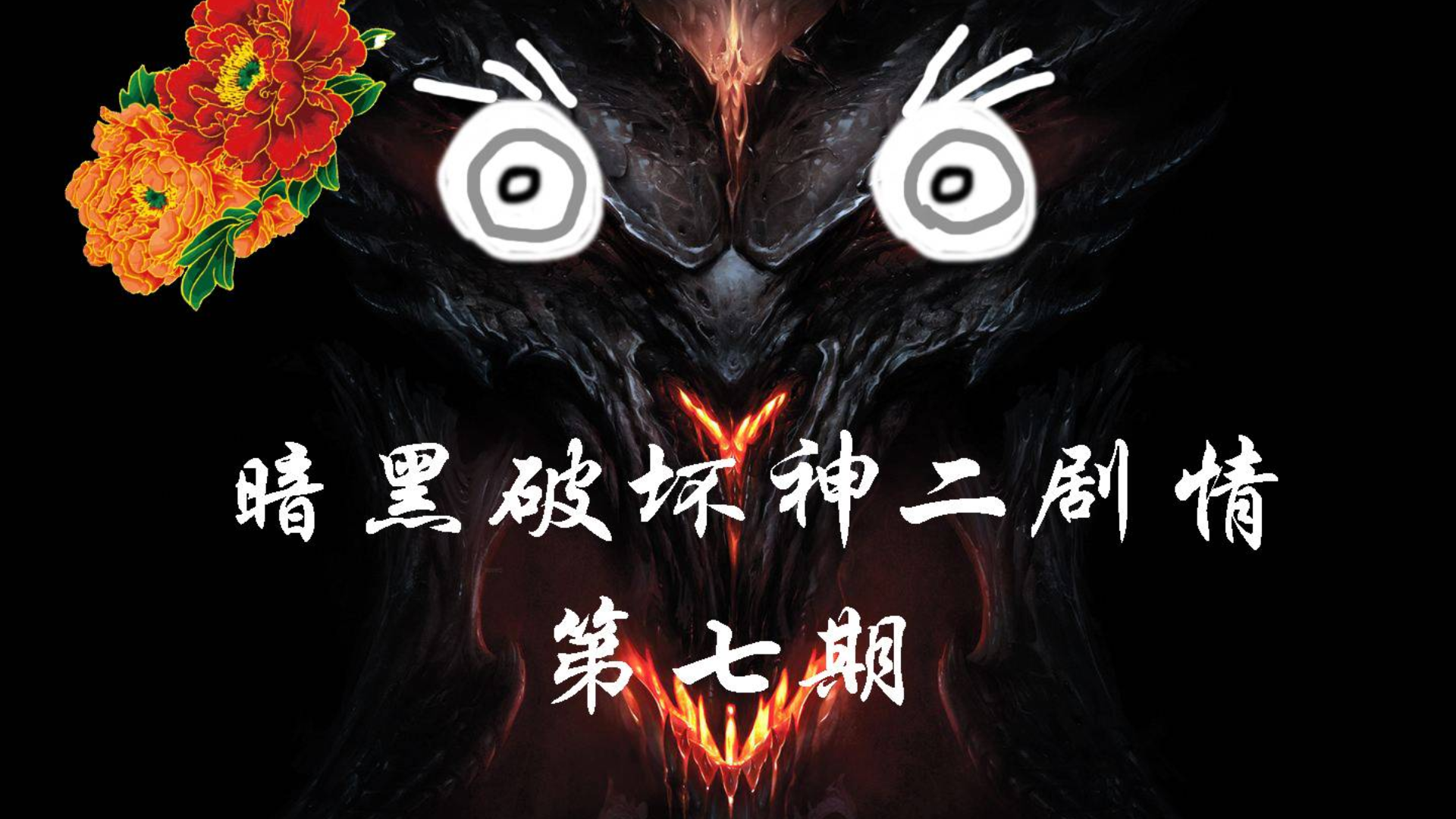 暗黑破坏神剧情解说【第七期】