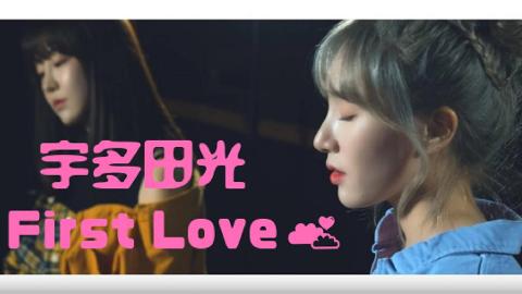 记得那首入坑神曲么《宇多田光 - First Love》- YUJEONG & SOYEON