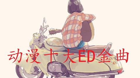 【动漫推荐】十大ED金曲,没听过?那就欢迎来到二次元!