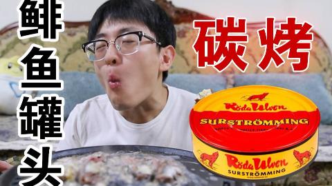 鲱鱼罐头吃上瘾了怎么办?北京小哥鲱鱼罐头当饭吃。。。