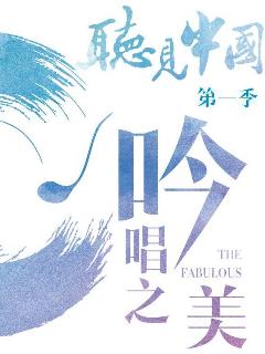 【听见中国】第一季《吟唱之美》