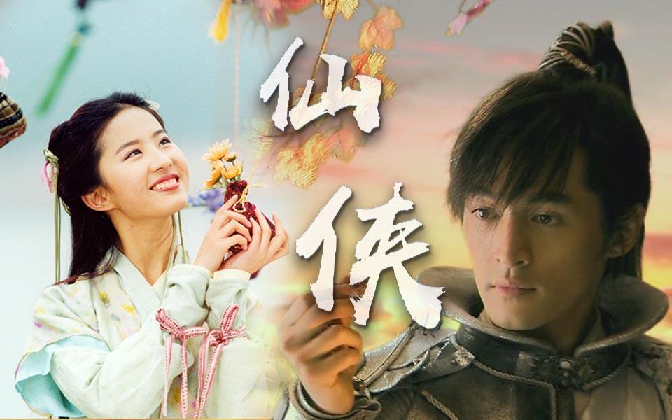 《剑来》竟被网友吐槽太文青,我们记忆中的仙侠都是什么样子?!