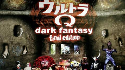 【奥特Q·黑暗幻想】【日语中字】