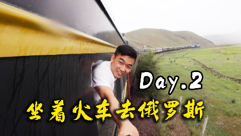 坐火车去俄罗斯,第2天到了蒙古国,路上的风景绝了!