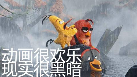 《愤怒的小鸟》很欢乐,但揭示的现实却很黑暗