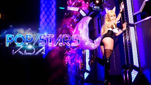 【安兜】POP/STARS 九尾妖狐ver. 长着尾巴踩着高跟的阿狸翩翩起舞 MV版COS实力还原