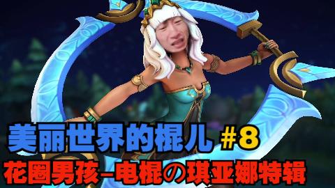 【美丽世界的棍儿】#8「前LDL职业选手稳健棍の新英雄琪亚娜Show(被秀)Time」