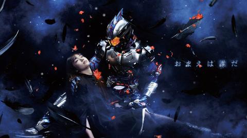 【mad】假面骑士amazons——何为生存?吞噬万物