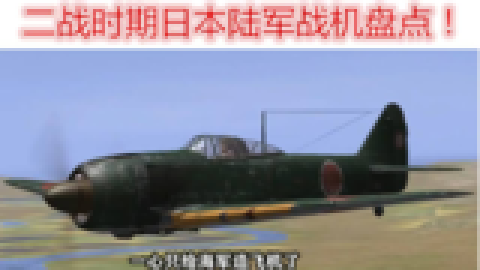 二战日本陆军战机盘点!