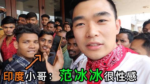 在印度影院,中国小哥被当明星,他们知道成龙和范冰冰吗?