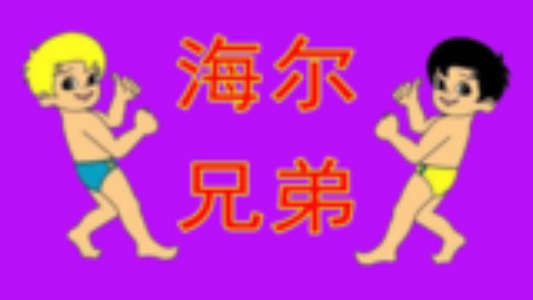 【赛强闲扯】海尔兄弟 第22-24集