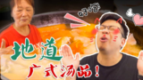 【品城记】珠江新城里的隐形富豪饭堂!阿姨话300蚊吃到你碌地!