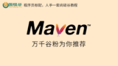 尚硅谷_Maven视频教程